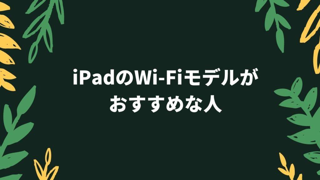 iPadのWi-Fiモデルがおすすめな人