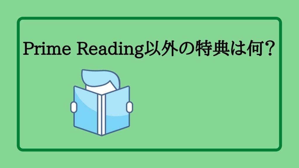 Prime Reading以外の特典は何?