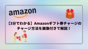 【3分でわかる】Amazonギフト券チャージのチャージ方法を画像付きで解説!