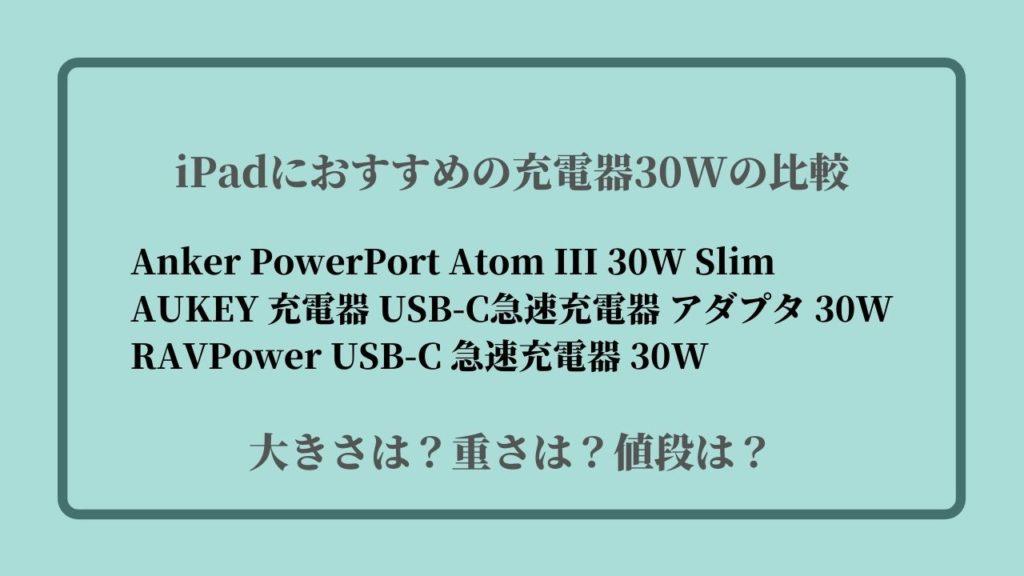 iPadにおすすめの充電器30Wの比較