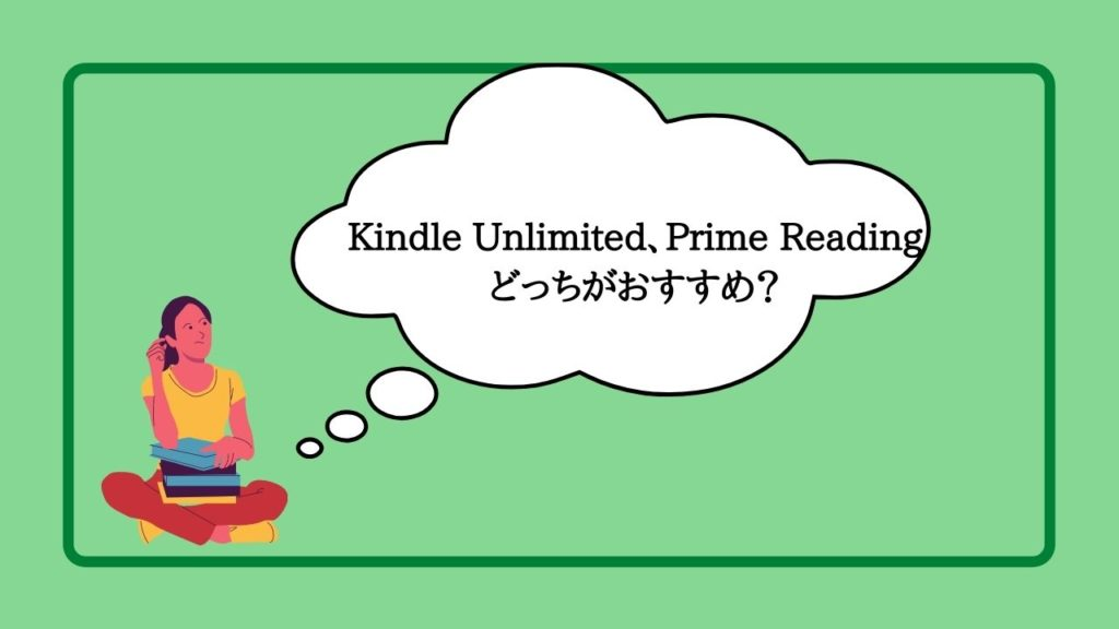 Kindle Unlimited、Prime Readingどっちがおすすめ?