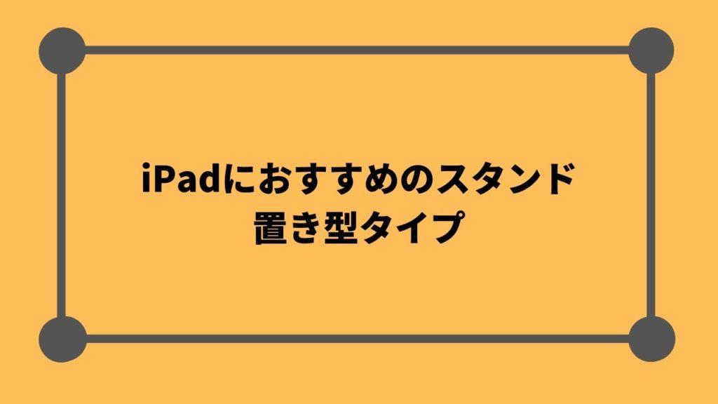 iPadにおすすめのスタンド:置き型タイプ