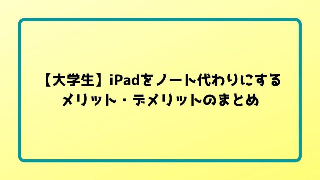 【大学生】iPadをノート代わりにするメリット・デメリットのまとめ