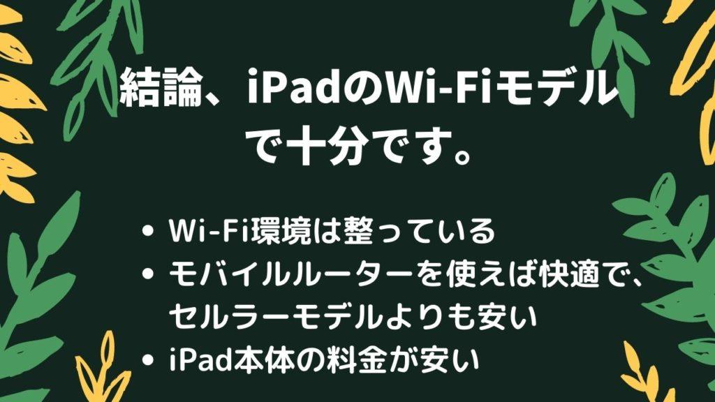 結論、iPadのWi-Fiモデルで十分です。