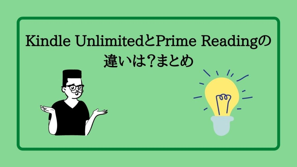 Kindle UnlimitedとPrime Readingの違いは?まとめ