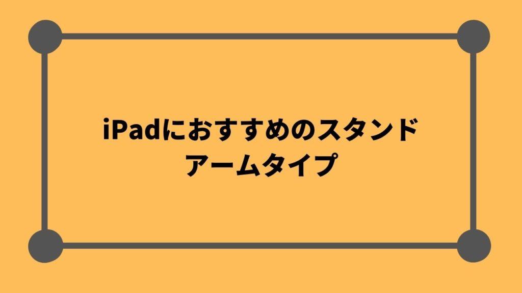 iPadにおすすめのスタンド:アームタイプ