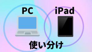 現役大学生はどうiPadとPCを使い分けている?【使っているアプリも紹介】