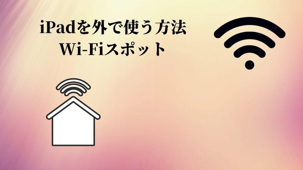 iPadを外で使う方法:Wi-Fiスポット