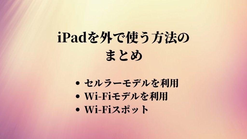 iPadを外で使う方法のまとめ