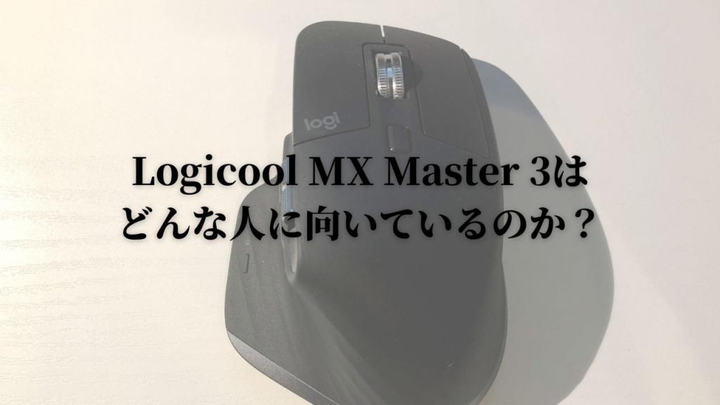 Logicool MX Master 3はどんな人に向いているのか?